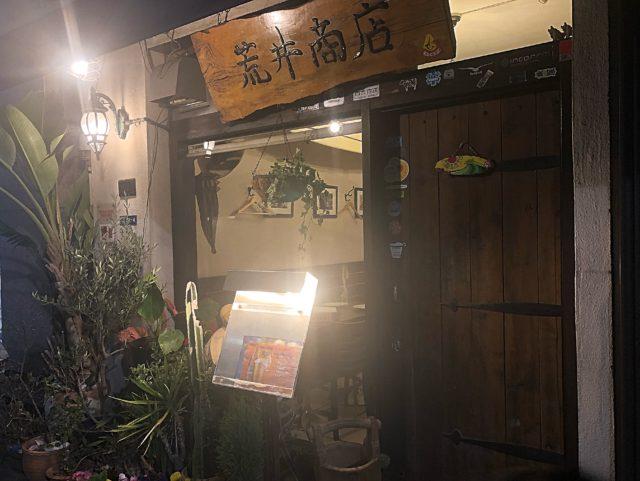 荒井商店入り口